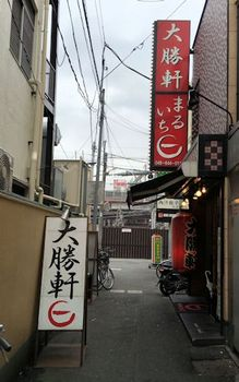 daisyouken00.JPG