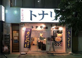 tonari00.JPG